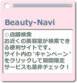 Beauty-Navi