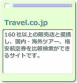 Travel.co.jp