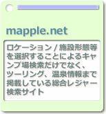 mapple.net