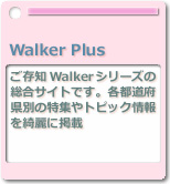 Walkerplus
